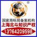 上海奉贤区商标到期续费、奉贤商标续展续期办理、奉贤区商标延期办理
