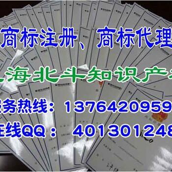 上海嘉定區商標申請注冊、商標轉讓過戶、商標續展,找商標局備案的權威機構-上海北斗