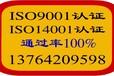 闵行区ISO14001环境管理体?#31561;?#35777;,找上海北斗,加急办理,快速出证