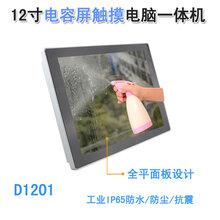 12寸全平面板电容屏触摸电脑一体机工业IP65防水防尘图片