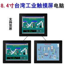 壁挂式15寸D1501全平面板IP65防水抗震工业电脑一体机电容屏多点滑动操作图片