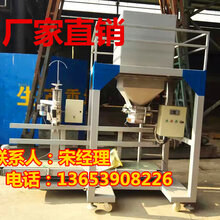 黑龙江玉米面自动称重装袋机/大米小米计量包装机图片