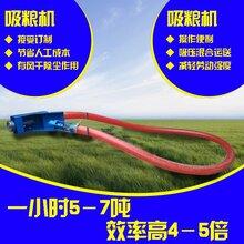 定做糧食吸糧機軟管玉米上料機小麥吸糧機車載螺旋抽糧機抽糧泵圖片