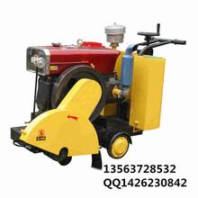 500型柴油路面切割机柴油路面切割机价格柴油路面切缝机图片