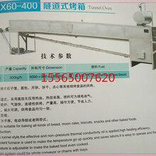 福通品牌FTKX60-400隧道式烤箱图片