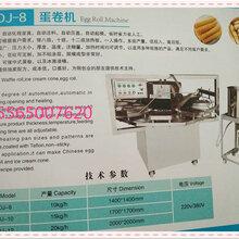 福通FTDJ-8型全自动蛋卷机自动卷筒eggrollmachine图片
