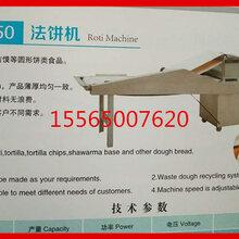 福通法饼机自动成型自动回料产量高厚薄均匀图片
