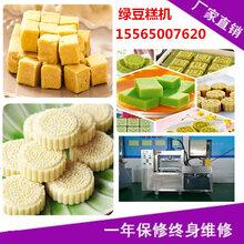 福建漳州?#34892;?#21322;自动绿豆糕食品机械设备厂家图片
