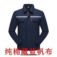江陰市工作服款式圖定做工作服廠家直銷批發圖片