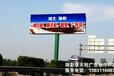 聊城单立柱广告牌制作厂家