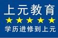 扬州正规学历教育培训,上元成人高考学历文凭提升中心