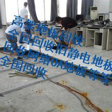 浙江二手地板回收/静电地板回收/高架地板回收