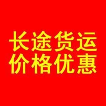 洛阳租货车各种货车租赁电话厢式平板长途搬家