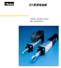 派克ET系列电动缸parkerET系列电动缸