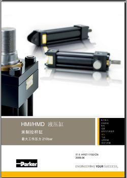 派克液压缸代理商parker液压缸价格-派克拉杆缸HMI/HMD系列