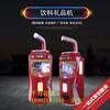 四川成都电玩城儿童游艺机设备厂家直销百世可乐饮料礼品机