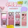 四川成都新款粉色少女系列厂家直销,定制生产,包安装维修