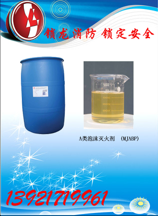 锁龙牌MJABP型A类泡沫灭火剂雄安新区消防灭火剂质量安全可靠