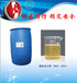 供應鎖龍消防高膨脹率泡沫滅火劑3%G-SL高效環保型石化天然氣LNG專用滅火劑