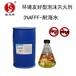 供應鎖龍環境友好型泡沫滅火劑3%AFFF-耐海水型水成膜泡沫滅火劑