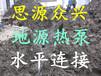 武漢職業機械打井基坑降水《思源眾興鉆井公司》地源熱泵打井輕型井點降水