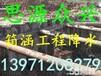 武汉职业井点降水地源热泵《思源众兴钻井公司》机械打井基坑降水