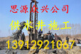 黄冈职业机械打井基坑降水《思源众兴钻井公司》地源热泵打井井点降水