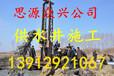安庆职业机械打井基坑降水《思源众兴钻井公司》地源热泵打井真空降水