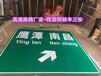 江西高速公路指示牌制作廠家,高速路標志牌內容如何解讀?