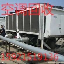 上海奉贤中央空调回收公司冷水机组回收价格回收约克中央空调分体式空调回收