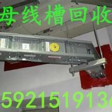 启东母线槽回收、半封闭母线槽回收、南通二手母线槽回收、上海电力母线槽回收、南通回收二手母线槽