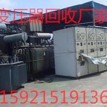 油浸变压器回收,上海回收变压器公司,徐汇区变压器回收价格,废旧电缆线回收