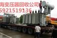 上海设备回收公司、苏州输配电设备回收、昆山电线电缆回收、常州母线槽回收、苏州二手变压器回收、上海回收配电柜价格
