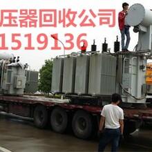 电缆变压器配电柜上海输配电设备回收、机电设备回收公司、回收变压器配电柜电缆线
