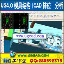 UG4.0模具设计全套/UG4.0模具结构/CAD排位/MoldFlow模流分析全套视频80G