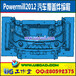 Powermill2012汽車覆蓋件模具五軸數控CNC編程視頻教程