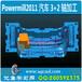 Powermill2011編程3+2加工教程/PM2011汽車模加工視頻
