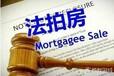 上海崇明区在售法院拍卖房网站