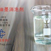 印刷油墨消泡剂耐热性好化学性稳定