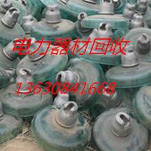 回收钢化玻璃绝缘子LXY3-210价格绝缘子回收厂家