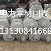 苏州防污型悬式绝缘子收购厂家绝缘子回收价格