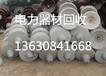 回收陶瓷绝缘子回收高压线路绝缘子电瓷瓶