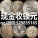 山东哪里收购银元安徽哪里回收银元