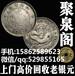 杭州哪里回收银元杭州哪里收购银元