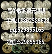 连云港回收银圆袁大头上海收购光绪龙洋银锭