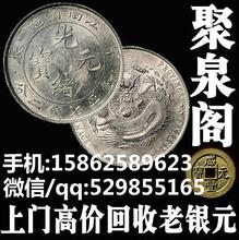 硖石收购银元/长安回收银元/濮院求购银元