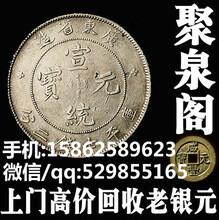 相城回收银元/昆山收购银元/花桥求购银元