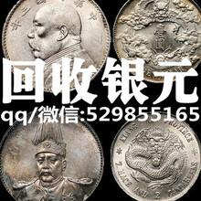 衢州回收光绪龙洋银圆台州收购袁大头金银锭