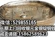 雅安收購銀錠云南回收銀錠昆明求購銀錠