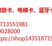 为你提供上海各小区门禁卡制作配制